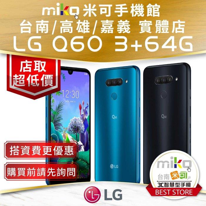 巨蛋【MIKO米可手機館】LG Q60 3G+64G 藍色建議售價$4990 搭資費更優惠 歡迎詢問