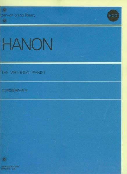 【愛樂城堡】鋼琴譜=HANON全譯哈農鋼琴教本~日本全音授權中文版