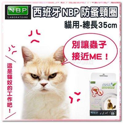 ☆SNOW☆ 西班牙NBP防蚤頸圈-貓用  (82110671