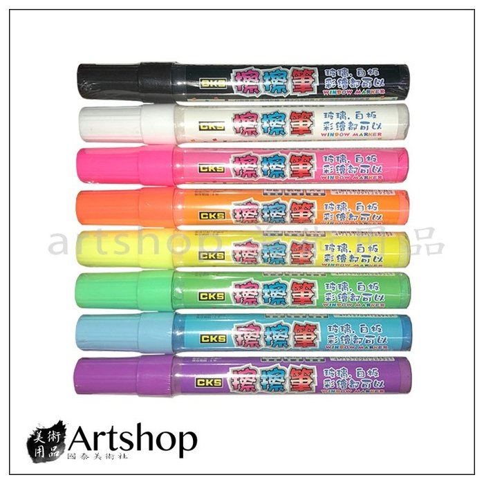 【Artshop美術用品】CKS 擦擦筆 八色可選
