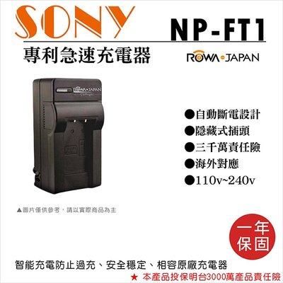 無敵兔@樂華 SONY NP-FT1 充電器 保固一年 原廠可充 ROWA 自動斷電 DSC-M1 T33 L1 T9