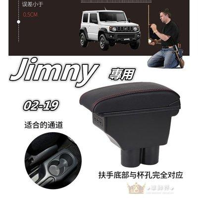 SUZUKI JIMNY 雙層升高款 中央扶手箱 雙層置物架 面板升高 車用扶手 扶手箱 車用置物 USB 02-17款#現貨
