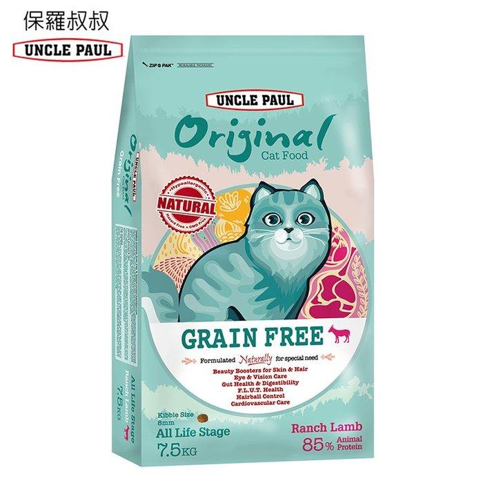 《 保羅叔叔田園生機貓食 》 無穀貓糧系列 全齡貓 - 牧野羊肉7.5kg