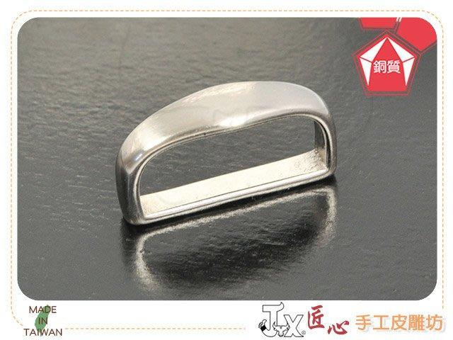 ☆ 匠心手工皮雕坊 ☆ 3.5cm戒指型皮帶束扣(銀)銅質(IA35528521)  皮革 拼布 束耳 束環 皮帶扣
