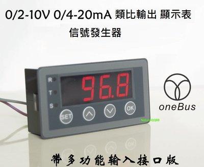 0-10V / 4-20mA / 2-10V / 0-20mA / 信號發生器 / 訊號產生器 / 信號源 多功能設定