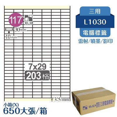 【嚴選品牌】鶴屋 電腦標籤紙 白 L1030 203格 650大張/小箱 影印 雷射 噴墨 三用 標籤 出貨 貼紙 信封