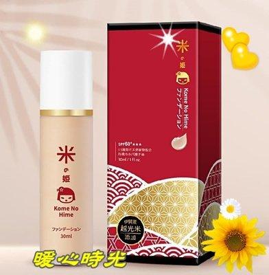日本米之姬2021全新高防曬植粹養膚粉底 日本米之姬植萃養膚嫩白米粉底SPF50(30ml/瓶)