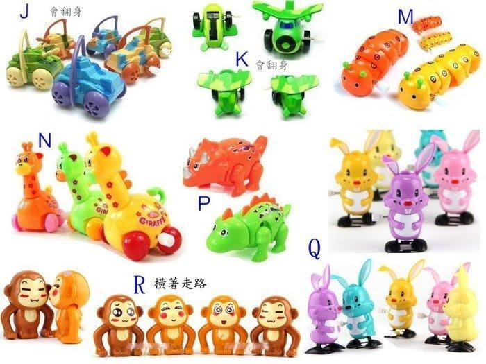 發條玩具上鏈玩具 不需電池 會翻身會爬 益智玩具 訓練小肌肉 專注力 kimiss【TC029】