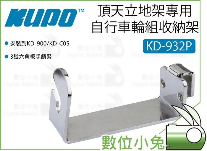 數位小兔【KUPO KD-932P 頂天立地架專用 自行車輪組 收納架】掛勾 三向扣環 掛架 單車輪組架 車輪架 腳踏車