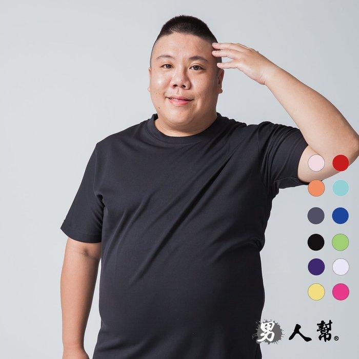 【男人幫大尺碼】F0175*台灣製造,MIT機能涼爽衣/快乾快速吸濕排汗衫【防蟎抗菌圓領素面排汗衫】