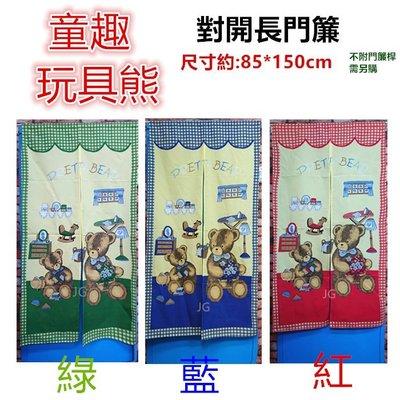 三寶家飾~童趣玩具熊門簾,日式長門簾 一片式對開門簾,尺寸約:85*150公分,不附門簾桿需另購