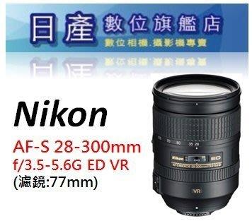 【日產旗艦】Nikon AF-S NI...