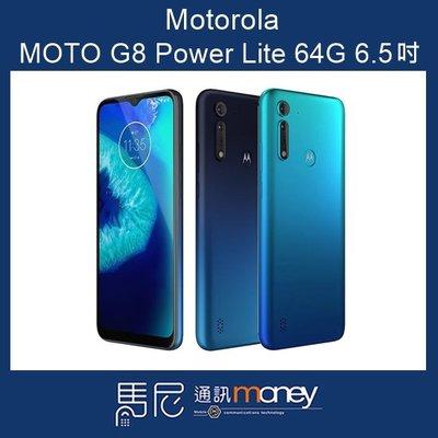 【馬尼通訊】Motorola 摩托羅拉 MOTO G8 Power Lite/G8P/64G/6.5吋(可搭門號辦理)