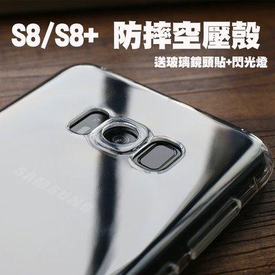 【貝占】三星 Galaxy S8/S8+/S9/S9+ plus 防摔空壓殼 防水紋 送玻璃鏡頭貼+閃光燈
