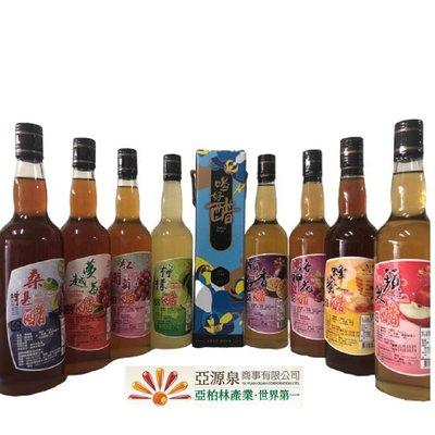【亞源泉】新品上市 喝好醋系列嚴選水果醋禮盒 8種口味 任選2瓶