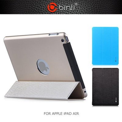 *PHONE寶*BINLI Apple iPad Air 輕薄護套 智能休眠 喚醒護套 保護殼 三折支架護套