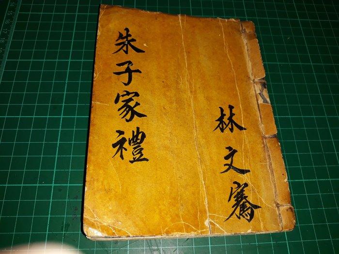 早期收藏~《朱子家禮 》線裝 手抄本 年份不詳 約252頁 內有:婚禮所用【CS超聖文化讚】