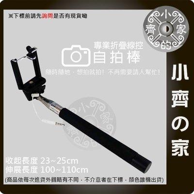 新款 加長型 線控 手機 自拍棒 自拍桿 即插即用 HTC ASUS SONY 三星 拍照 錄影 JJ-10 小齊的家