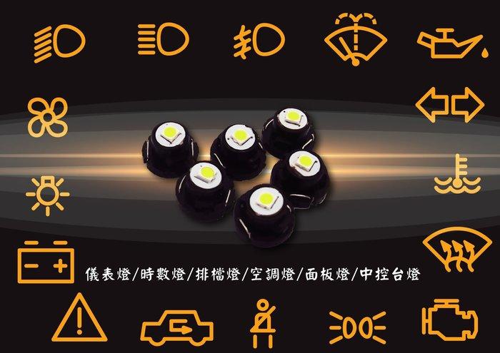 綠能基地㊣LED T4.2 儀表燈 空調面板燈 轉速燈 排檔燈 指示燈 面板燈 T3燈泡 LED燈泡 車燈泡