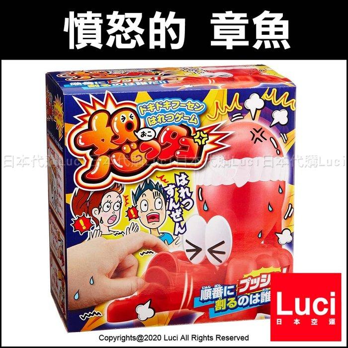 憤怒的章魚 暴怒章魚 桌遊 玩具 團康 氣球 交換禮物 暑假 聚會 LUCI日本代購