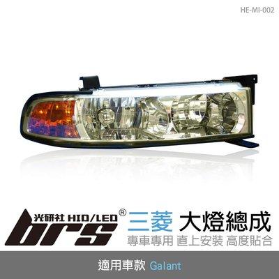 【brs光研社】HE-MI-002 Galant 大燈總成-銀底款 大燈總成 Mitsubishi 三菱 雅士俠風
