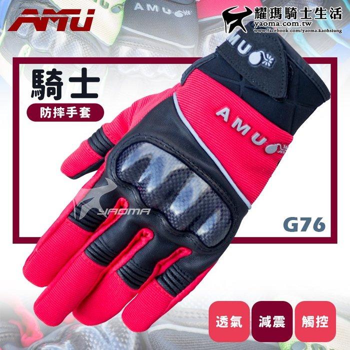AMU 防摔手套 紅 碳纖維護具 可觸控 通風透氣 機車手套 騎士手套 輕薄手套 耀瑪騎士機車安全帽部品