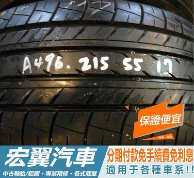 【新宏翼汽車】中古胎 落地胎 二手輪胎:A496.215 55 17 橫濱 E70 9成 4條 含工10000元