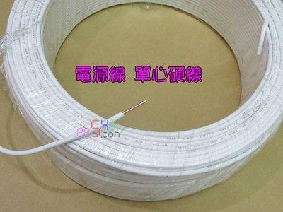 電源線1.6單硬線*1公尺.2平方單股硬心單芯電線電力線訊號線控制線銅線開關線插座線