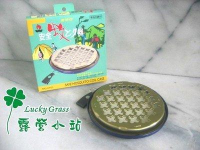 露營小站~【9701】文樑 蚊香盒、防蚊