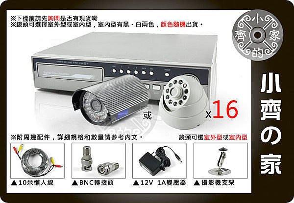 小齊的家 16路 監控套餐組合 H.264 DVR主機 戶外 防水型 紅外線鏡頭 變壓器 懶人線 遠端監看