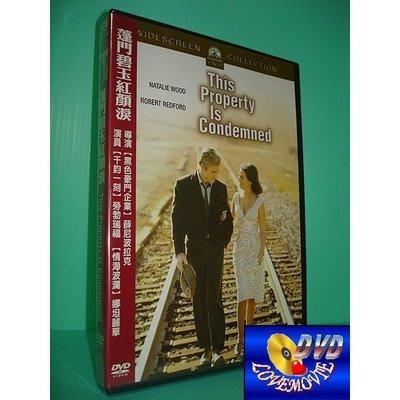 三區台灣正版【蓬門碧玉紅顏淚This Property is Condemned (1966)】DVD全新未拆-勞勃瑞福