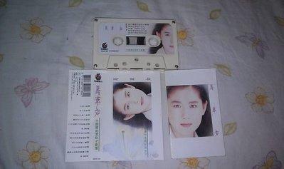【李歐的音樂】飛碟唱片1991年 馬萃如 什麼樣的愛你才會懂 錄音帶 卡帶下標=結標