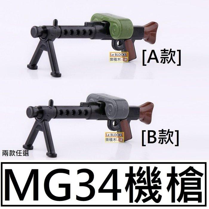 樂積木【當日出貨】第三方 MG34機槍 兩種顏色任選 非樂高LEGO相容 機槍 步槍 衝鋒槍 武器