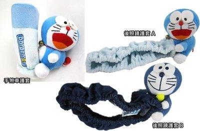 【卡漫迷】後視鏡 護套 ㊣版 哆啦A夢  Doraemon  小叮噹 後照鏡  護套  220元/款