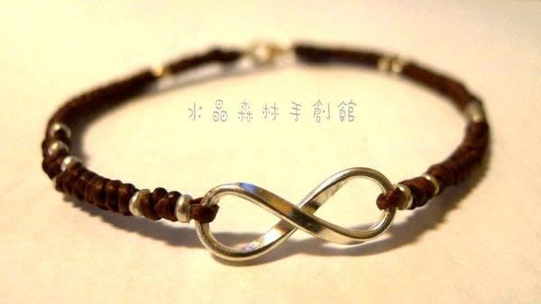 *☆~ 水晶森林手創館~*☆~925純銀手鍊~愛無限蠟線手鍊 silver 925