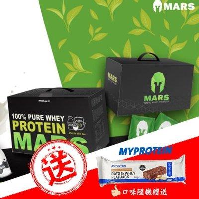【健康小舖】現貨免運+送蛋白棒! 戰神 MARS 低脂 乳清蛋白 高蛋白 抹茶奶綠口味