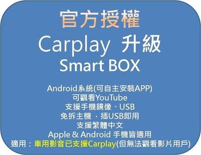 【Smart Box】S16升級版Carplay智能安卓機可看影片 4G+32G Benz Audi Porsche