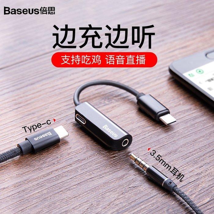 小米8耳機轉接頭type-c轉3.5mm接口八se青春版note3六6X手機mix2s通用mate20pro華為p20轉換器錘子 充電線 傳輸線