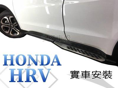 小傑車燈精品--實車HONDA HRV 16 17 年 HR-V 登車踏板 原廠款 側踏板 車側踏板