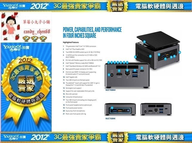 【35年連鎖老店】Intel NUC Baby Canyon NUC7i5BNH 準系統有發票+win10 home盒裝