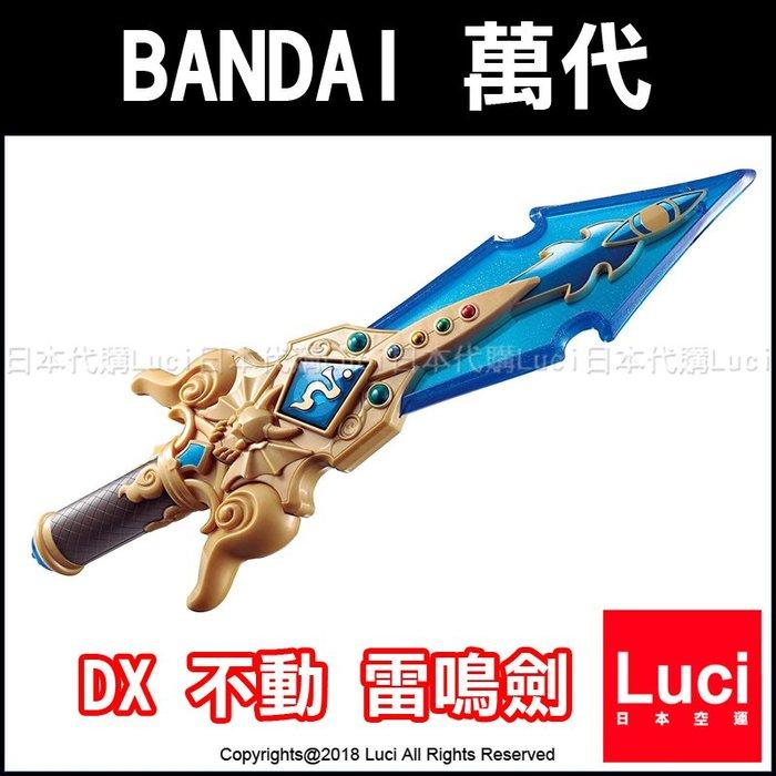 DX 不動 雷鳴劍 電影版 萬代 日版 BANDAI  妖怪手錶 第4彈 聲光效果 雷轟電擊 寶劍 LUCI日本代購