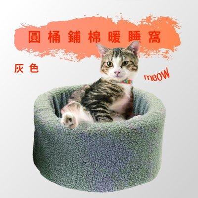 【無法抵抗~喵】圓桶 鋪棉 暖 睡窩 (灰) 毛孩 貓咪 睡窩 寵物 睡窩 用品 床 批發 旅館 樂園 非 ikea