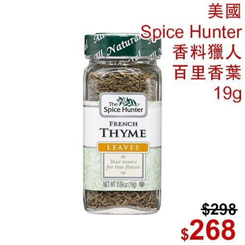【光合作用】美國 Spice Hunter 香料獵人 百里香葉 19g Thyme 增加滷汁、烤雞、蔬菜、燉煮食物