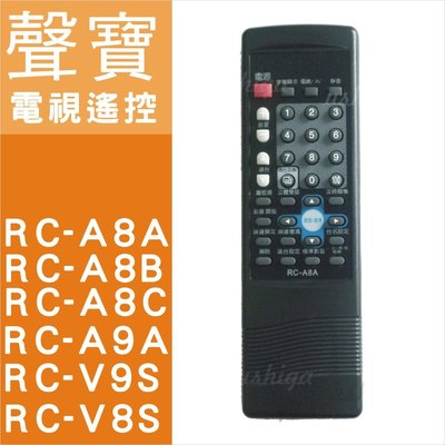 聲寶 SAMPO 西屋 Westinghouse 電視遙控器 RC-A8A RC-A7 RC-A9A RC-A8