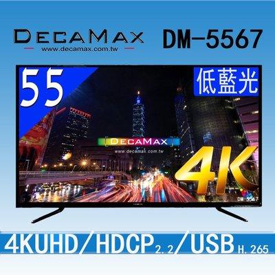 自提價13999(三星4K面板)DEC...