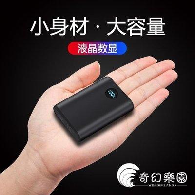 行動電源-迷你超薄行動電源蘋果通用毫安oppo華為快充閃vivo手機-