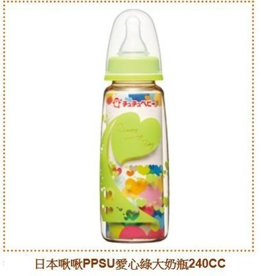 ღ新竹市太寶婦幼精品店ღ✿日本啾啾CHU CHU BABY✿標準口徑PPSU奶瓶-240ml✿