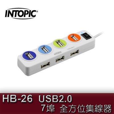 【開心驛站】INTOPIC 廣鼎 HB-26 USB2.0 7埠 開關設計 全方位 集線器 含變壓器