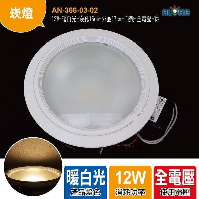 阿囉哈LED崁燈1個95元【AN-366-03-02】12W-暖白光-崁孔15cm 4入/組-居家照明/家飾燈/筒燈