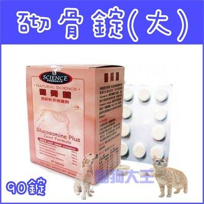 **貓狗大王**『超取*4免運』砌骨錠(關節軟骨修護劑) 犬貓關節保健/盒裝90錠